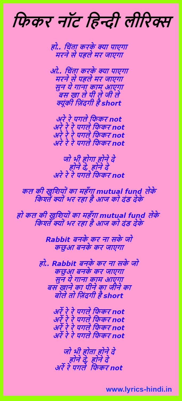 fikar-not-chhichore-hindi-lyrics