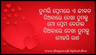 Odia love Shayari  | New Best Odia Love Shayari latest 2020