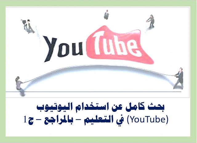 بحث كامل عن استخدام اليوتيوب (YouTube) في التعليم – بالمراجع – ج1