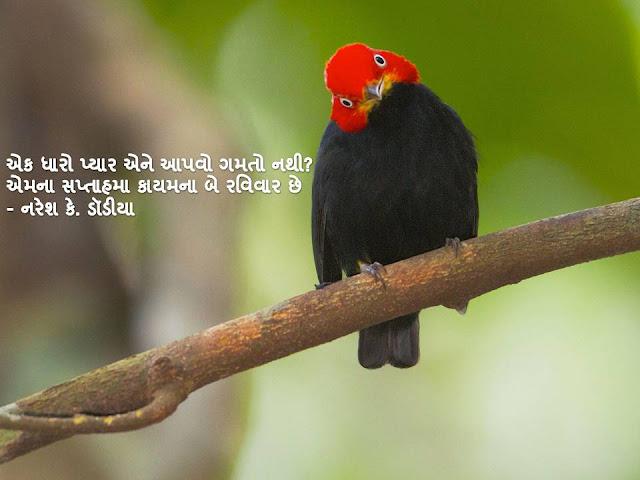 एक धारो प्यार एने आपवो गमतो नथी? Gujarati Sher By Naresh K. Dodia