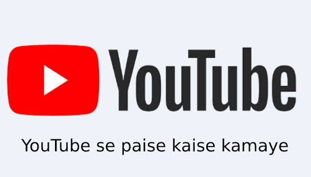 google se paise kaise kamaye ( in Hindi ) 2020