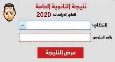 حصرياً : نتيجة الثانوية العامة 2020