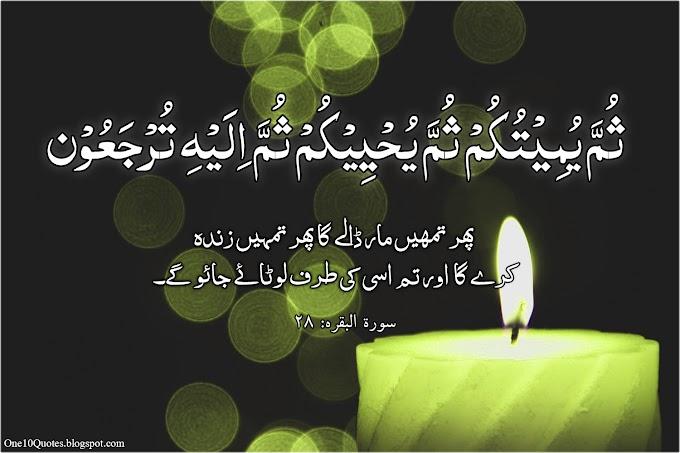 Urdu Quotes in Arabic | Arabic Quotes | Quotes | Urdu Quotes | One10Quotes