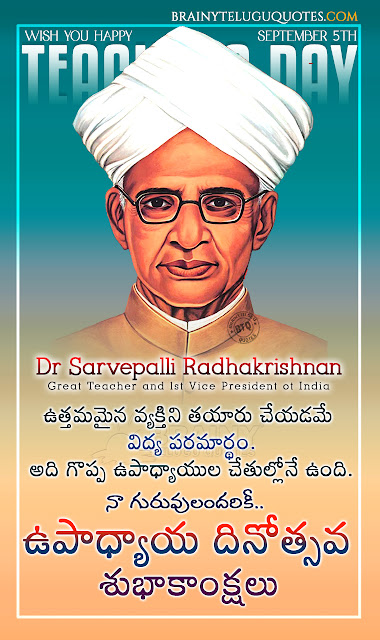 telugu quotes, greetings on teachers day in telugu, happy teachers day greetings messages in telugu