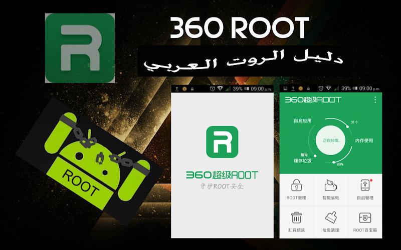 النسخة الحديثة من 360 ROOT  لعمل روت بسهولة لاي هاتف اندرويد