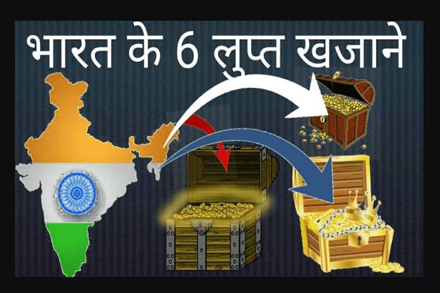 भारत के 8 रहस्यमयी खजाने