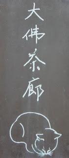 大佛次郎茶亭