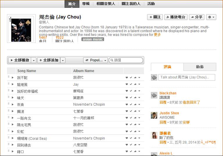 Grooveshark,免費線上聽歌