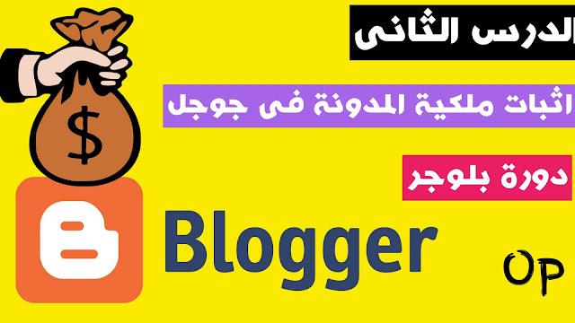 الدرس الثانى:- شرح لوحة تحكم بلوجر | دورة انشاء مدونة بلوجر بعد التحديثات الجديدة مجانا وطريقة الربح منها | دورة بلوجر
