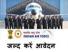 Indian Air Force Painter Online Form
