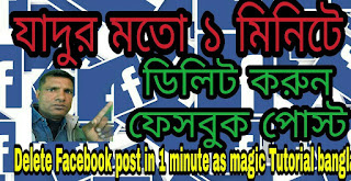 How to remove Facebook post, How to delete Facebook post, How to delete Facebook share