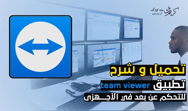 تحميل و شرح تطبيق team viewer للتحكم عن بعد في الأجهزى
