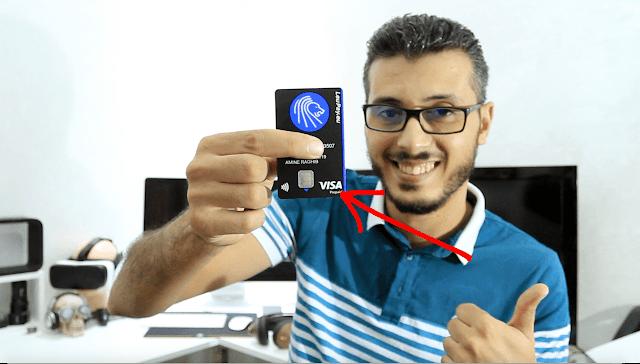 أحصل على بطاقة مصرفية ڤيزا بالمجان تصلك إلى حد البيت يمكنك شحنها عبر الهاتف وتفعيل البايبال