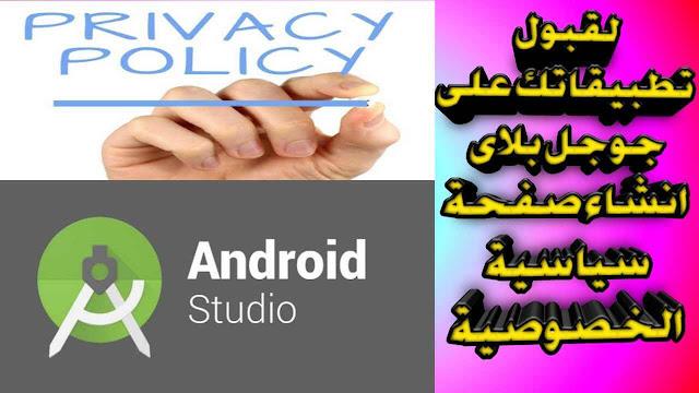 كيفية انشاء وإضافة سياسة الخصوصية (Privacy Policy) إلى متجر تطبيقات الاندرويد