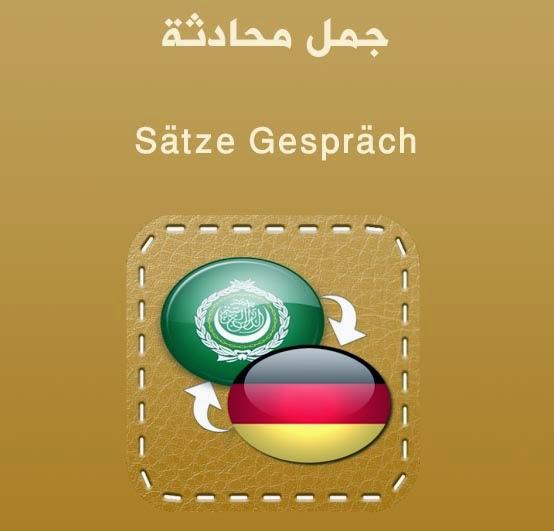 جمل محادثة تستخدم في المطعم باللغة الالمانية