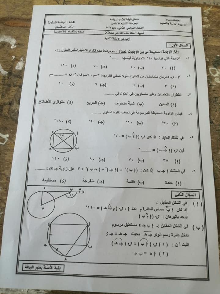 امتحان الهندسة محافظات دمياط & جنوب سيناء بالإجابات الصف الثالث الإعدادى الترم الثانى 2021