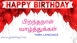 Happy birthday in Tamil Language wishes on HD Red helium balloons background Image