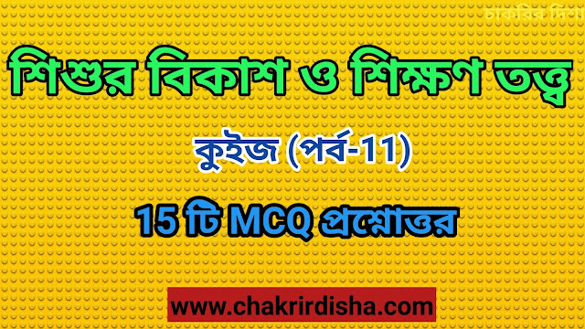 Child Psychology mcq  In Bengali