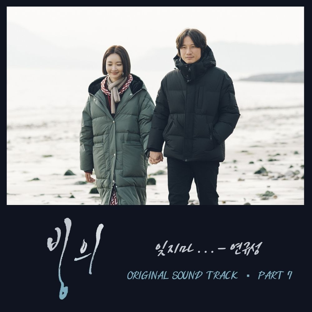 Yeon Kyoo Seong – Possessed OST Part.7