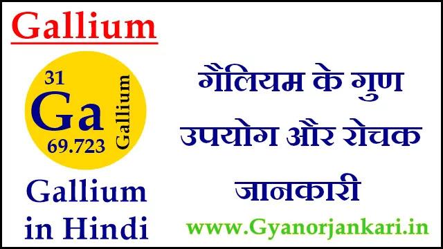 Gallium-ke-gun, Gallium-ke-upyog, Gallium-ki-Jankari, Gallium-in-Hindi, Gallium-information-in-Hindi, Gallium-uses-in-Hindi, गैलियम-के-गुण, गैलियम-के-उपयोग, गैलियम-की-जानकारी