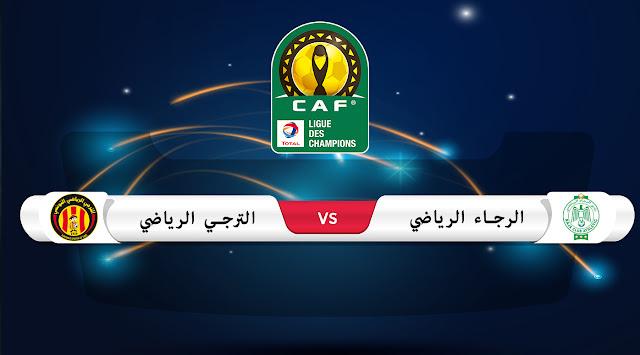 تقديم مباراة الرجاء الرياضي المغربي و الترجي الرياضي تونسي