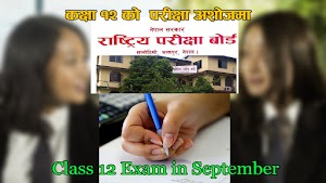 Class 12 Board Exam Will Be Conducted in September (Ashoj) - National Examination Board (NEB)