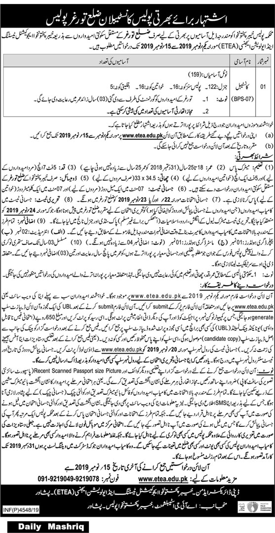 ETEA Jobs in KPK Police for Constable 01 Nov 2019