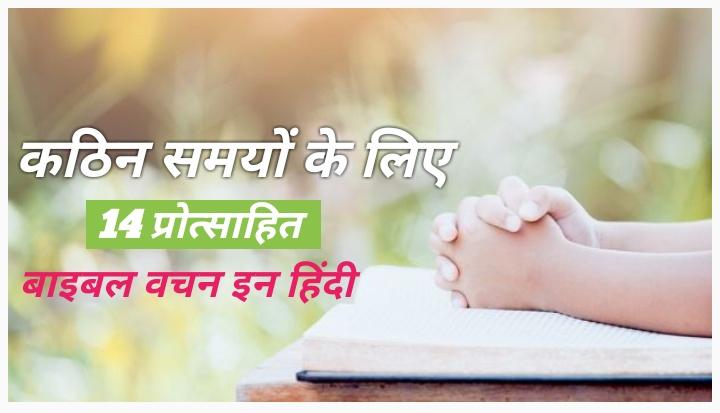 कठिन समयों के लिए 14 प्रोत्साहित बाइबल वचन इन हिंदी