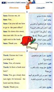 تعلم المحادثة بالإنجليزية [بالصور] ebooks.ESHAMEL%5B51%