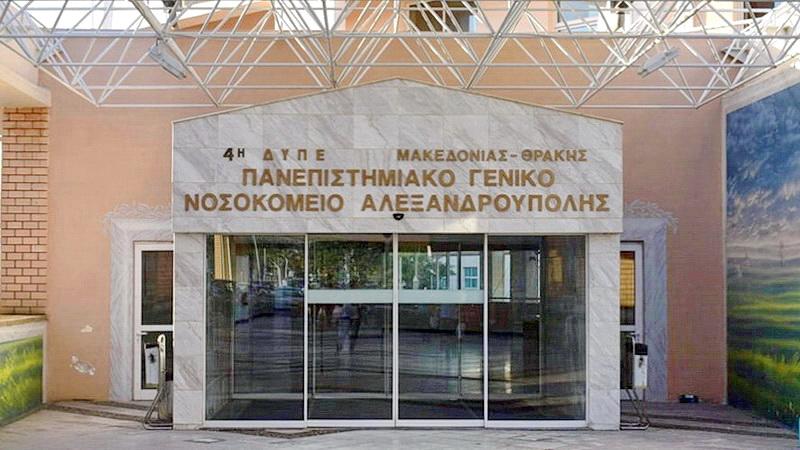 Έξι ασθενείς με κορωνοϊό νοσηλεύονται στο Νοσοκομείο Αλεξανδρούπολης - Δύο ασθενείς στη ΜΕΘ