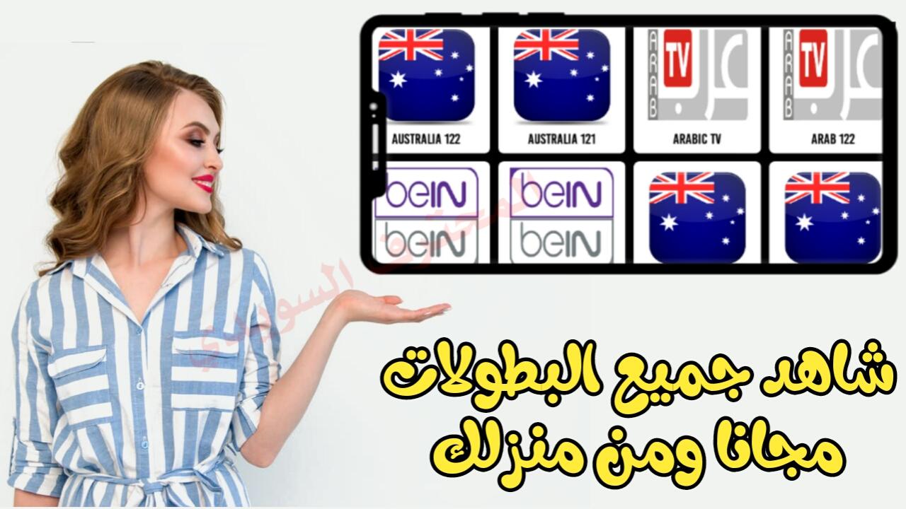 تطبيق شيق لمشاهدة القنوات العالمية العربية وجميع البطولات مجانا/كوبا امريكا+كأس امم افريقيا من منزلك
