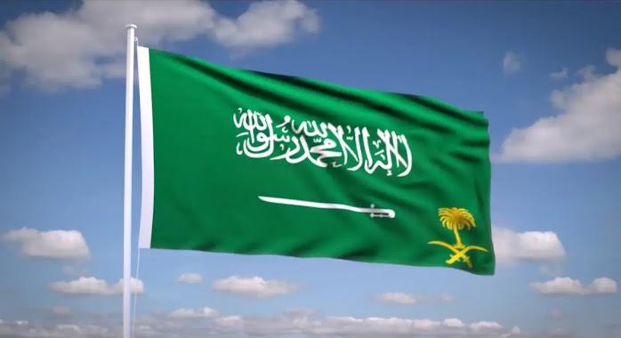 انجازات المملكة العربية السعودية الاقتصادية