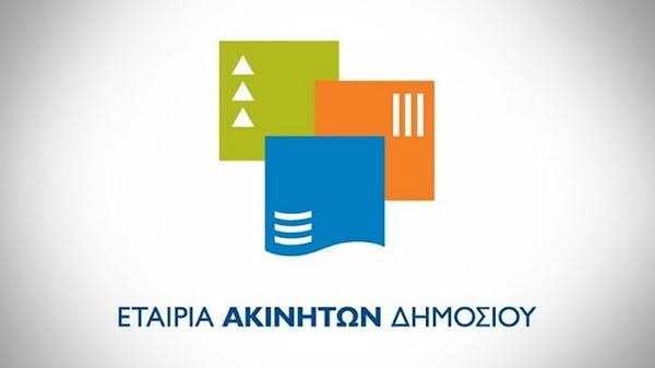 ΕΤΑΔ: Πρόσκληση ενδιαφέροντος για αξιοποίηση 78 οικοπέδων στη Στυλίδα