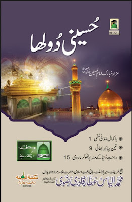 Download: Hussaini Dulha pdf in Urdu by Ilyas Attar Qadri