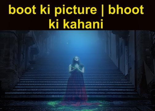 bhoot ki picture | bhoot ki kahani