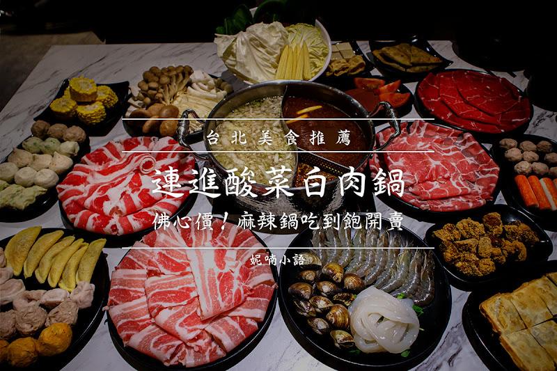 【內湖美食推薦】騰爐酸菜白肉鍋(原連進酸菜白肉鍋)。佛心價!麻辣鍋吃到飽開賣