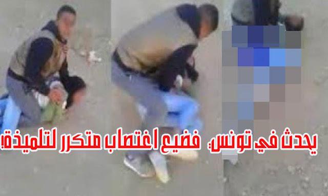 يحدث في تونس: فظيع ... فيديو على الفيسبوك لاغتصاب متكرر لتلميذة داخل المعهد!