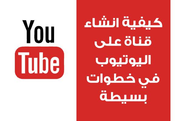 كيفية انشاء قناة على اليوتيوب YouTube في خطوات بسيطة