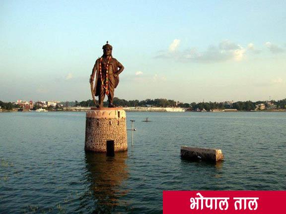 Bhopal Taal GK