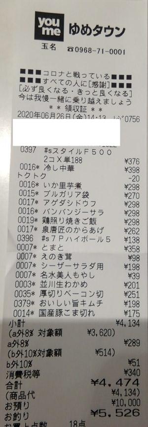 ゆめタウン 玉名 2020/6/26 のレシート