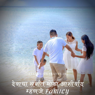 Status Of Family In Marathi