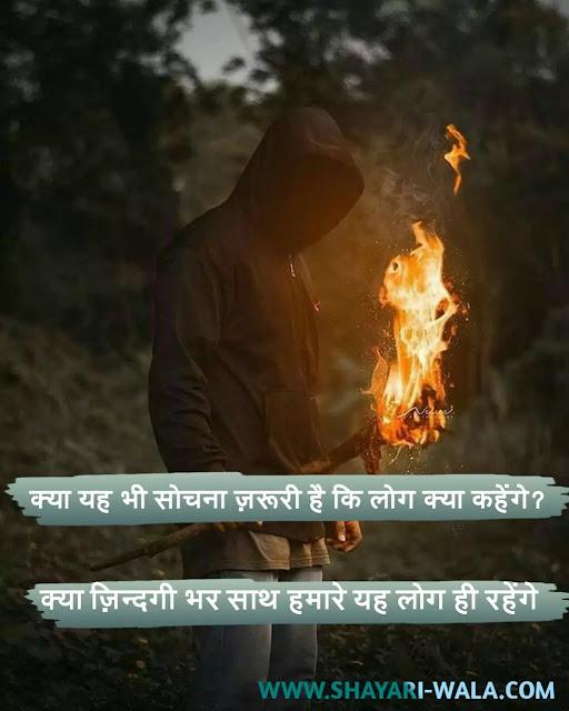 Sad status, sad shayari, sad images 2020 | shayari-wala