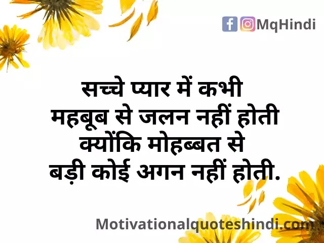 Success Jealousy Quotes In Hindi