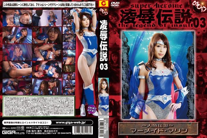 GODS-03 The Legend Of Give up 3 – Legenda Putri Duyung Laut Putri Duyung