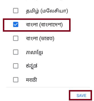 বাংলা ভয়েস কিবোর্ড