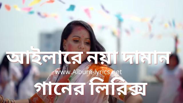 Ailare Noya Daman Mp3 Song Download |Ailare Noya Daman Lyrics Bangla ।আইলারে নয়া দামান লিরিক।