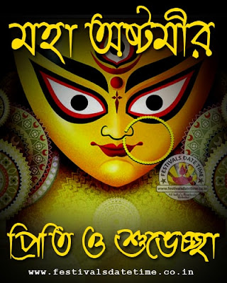 Maha Ashtami Bengali Wallpaper Download, Subho Maha Ashtami Durga Puja Wallpaper