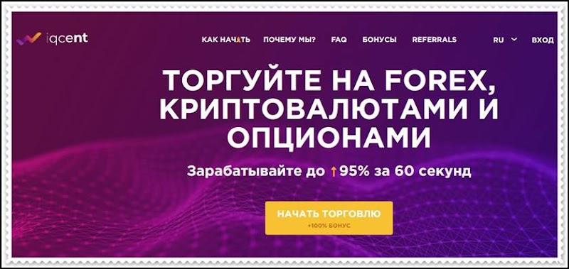 Мошеннический сайт iqcent.com – Отзывы? Компания IQCent мошенники! Информация
