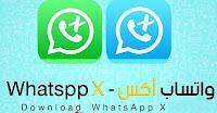 تنزيل واتساب اكس اخر اصدار 2020 WhatsApp X تحديث جديد واتس اب اكس ضد الحظر