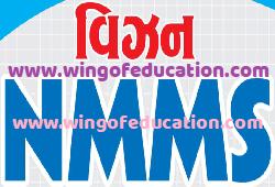 Vision NMMS Book Year-2020 In Gujarati-www.wingofeducatin.com